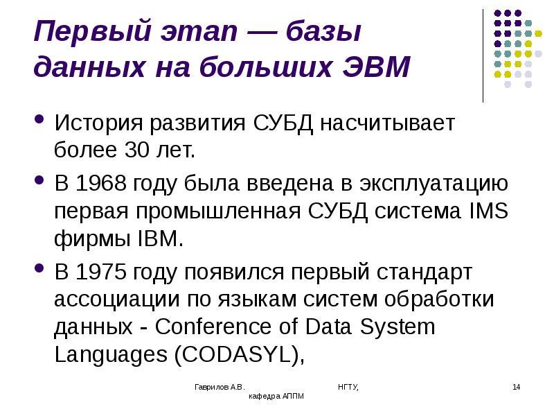 Первый этап — базы данных на больших ЭВМ История развития СУБД насчитывает более 30 лет. В 1968 году