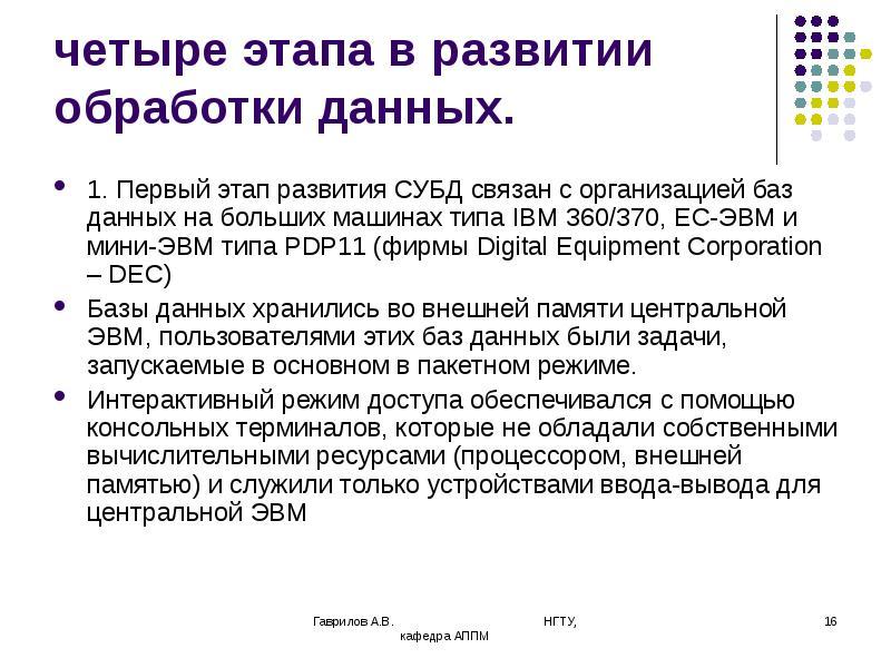 четыре этапа в развитии обработки данных. 1. Первый этап развития СУБД связан с организацией баз дан