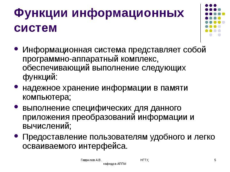 Функции информационных систем Информационная система представляет собой программно-аппаратный компле