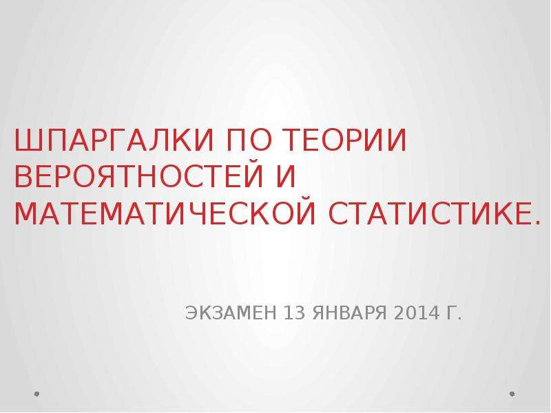 Презентация Шпаргалки по теории вероятностей и математической статистике