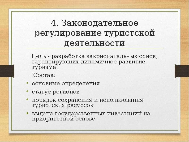 4. Законодательное регулирование туристской деятельности Цель - разработка законодательных основ, га