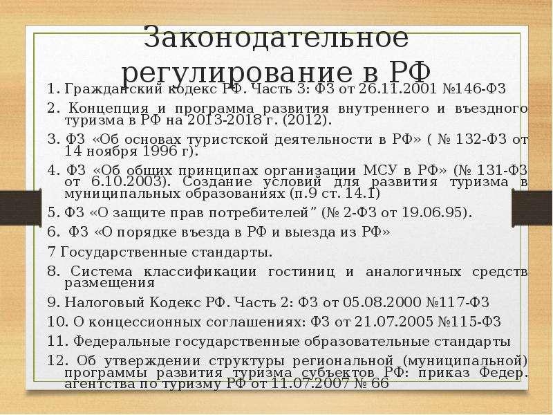 Законодательное регулирование в РФ 1. Гражданский кодекс РФ. Часть 3: ФЗ от 26. 11. 2001 №146-ФЗ 2.