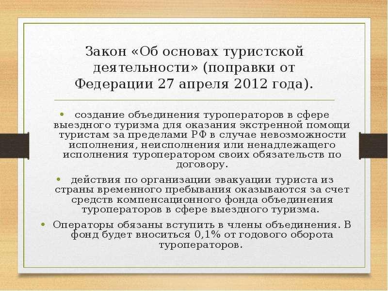 Закон «Об основах туристской деятельности» (поправки от Федерации 27 апреля 2012 года). создание объ