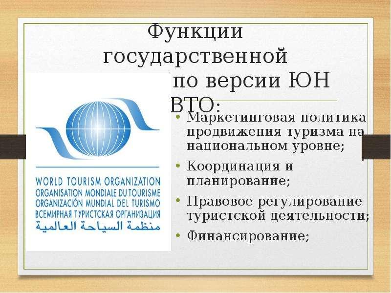 Функции государственной политики по версии ЮН ВТО: Маркетинговая политика продвижения туризма на нац