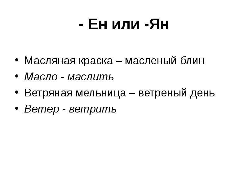 - Ен или -Ян Масляная краска – масленый блин Масло - маслить Ветряная мельница – ветреный день Ветер