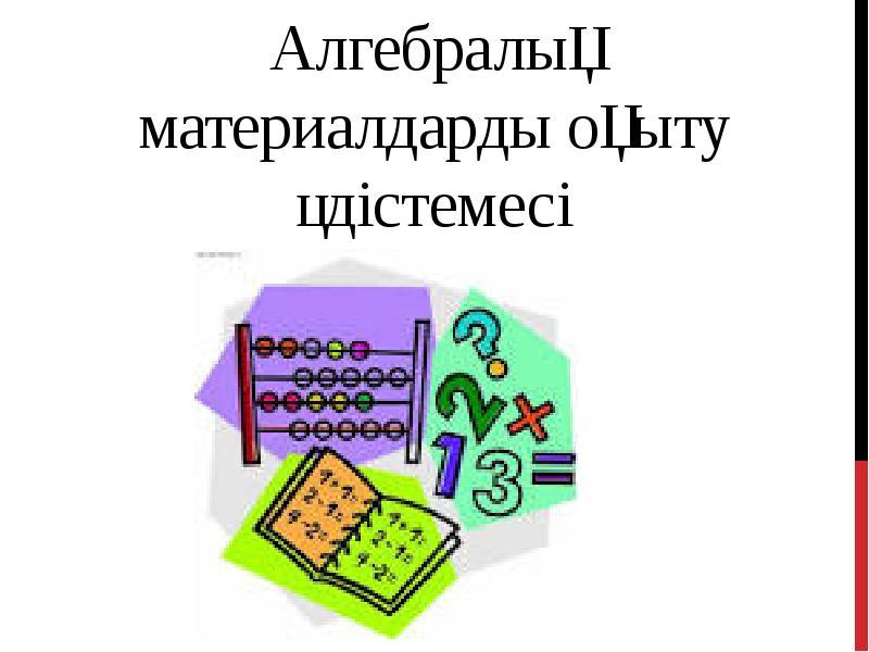 Алгебралық материалдарды оқыту әдістемесі
