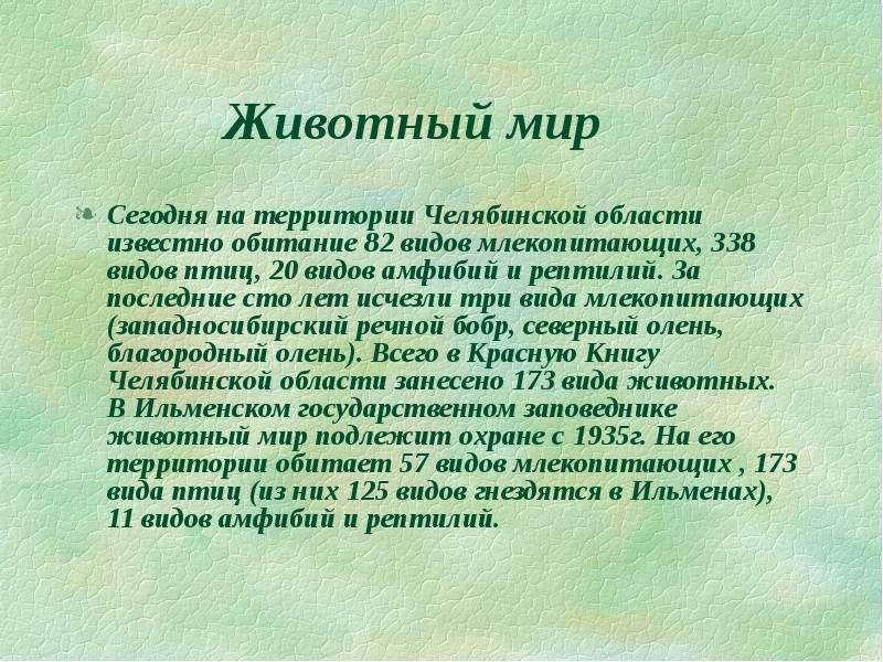 Животный мир Сегодня на территории Челябинской области известно обитание 82 видов млекопитающих, 338