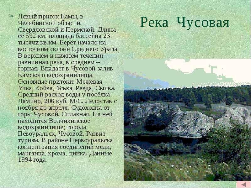 Река Чусовая Левый приток Камы, в Челябинской области, Свердловской и Пермской. Длина её 592 км, пло