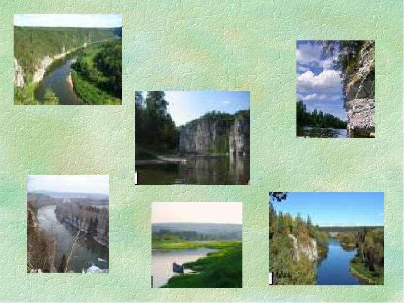Природные уникумы Урала. Экологические проблемы, слайд 22