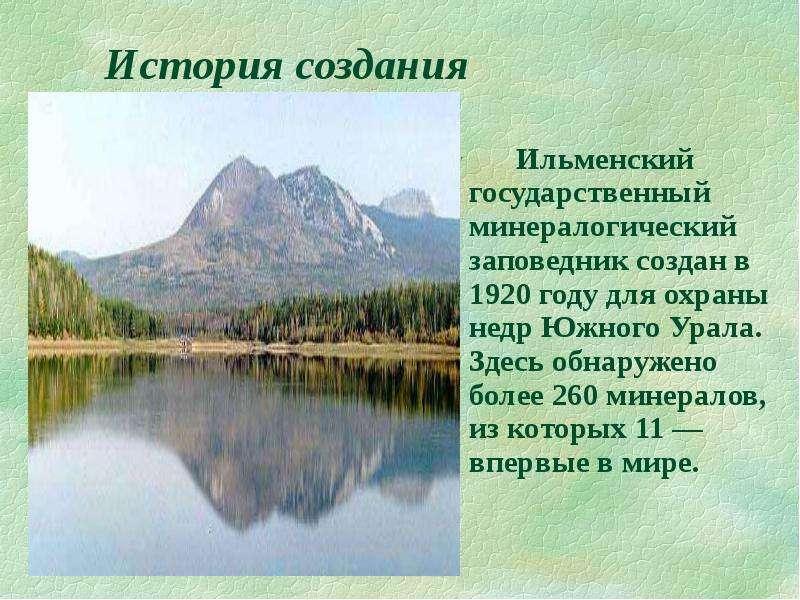 История создания Ильменский государственный минералогический заповедник создан в 1920 году для охран