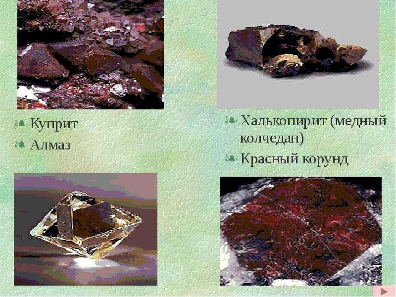 Природные уникумы Урала. Экологические проблемы, слайд 7