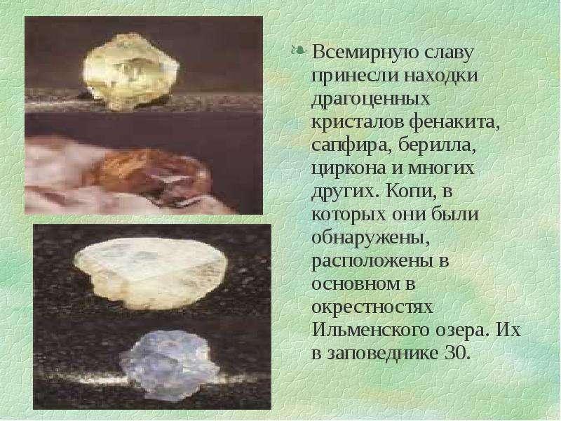 Всемирную славу принесли находки драгоценных кристалов фенакита, сапфира, берилла, циркона и многих