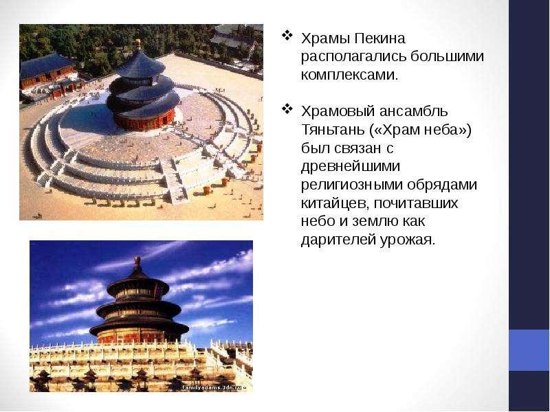 Художественная культура Древнего Китая, рис. 15
