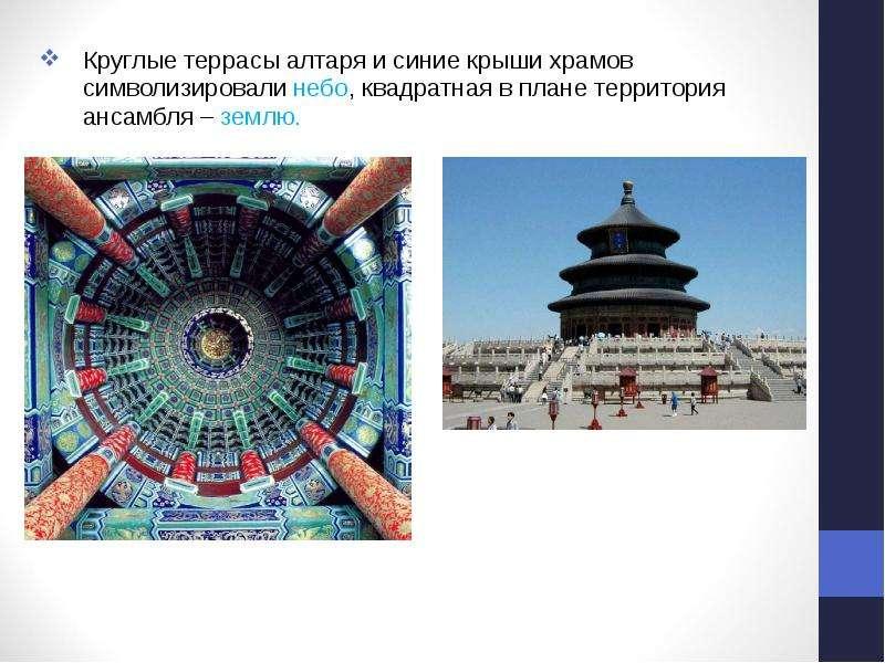 Круглые террасы алтаря и синие крыши храмов символизировали небо, квадратная в плане территория анса