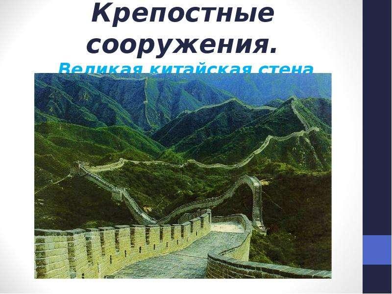 Крепостные сооружения. Великая китайская стена