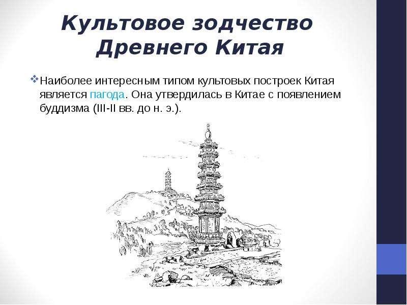 Культовое зодчество Древнего Китая Наиболее интересным типом культовых построек Китая является паго