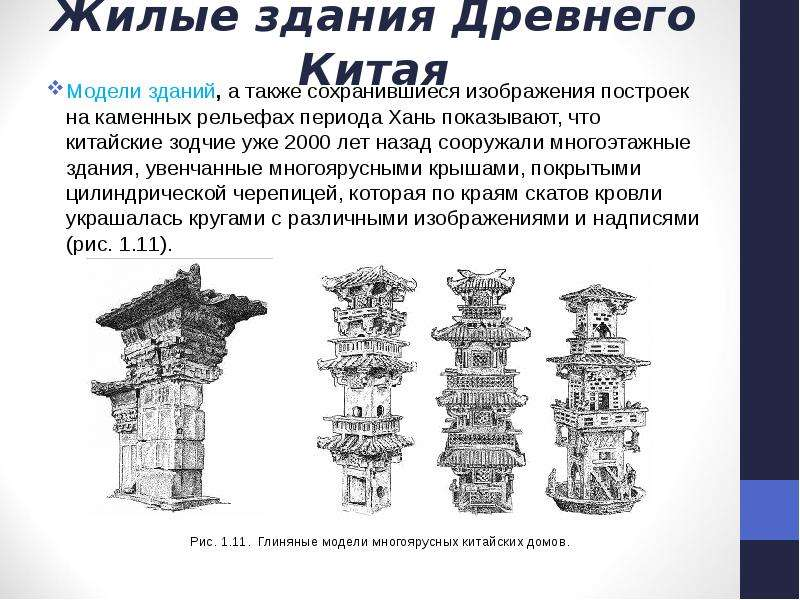 Жилые здания Древнего Китая Модели зданий, а также сохранившиеся изображения построек на каменных р