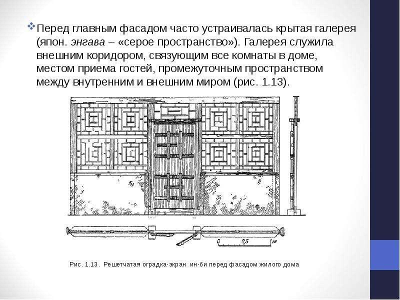 Перед главным фасадом часто устраивалась крытая галерея (япон. энгава – «серое пространство»). Галер