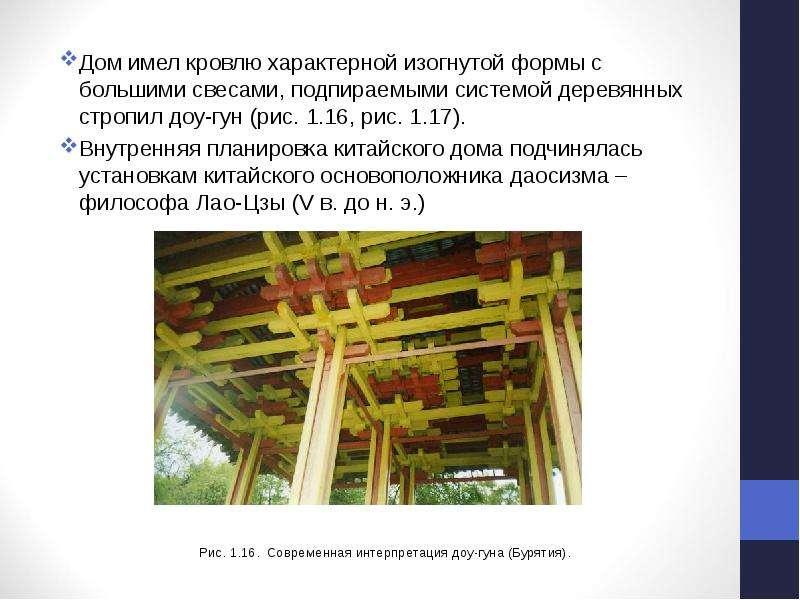 Дом имел кровлю характерной изогнутой формы с большими свесами, подпираемыми системой деревянных стр