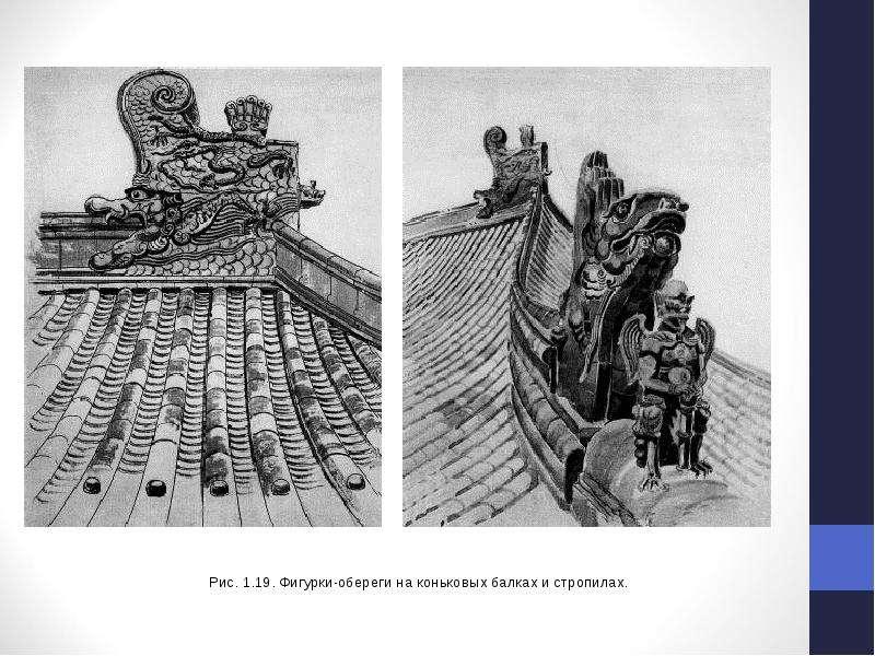 Художественная культура Древнего Китая, рис. 41
