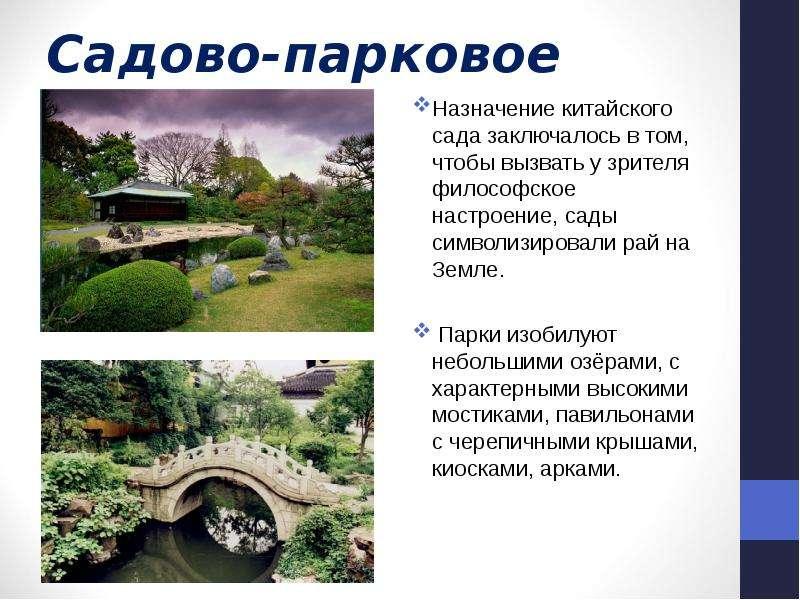 Садово-парковое искусство Назначение китайского сада заключалось в том, чтобы вызвать у зрителя фило