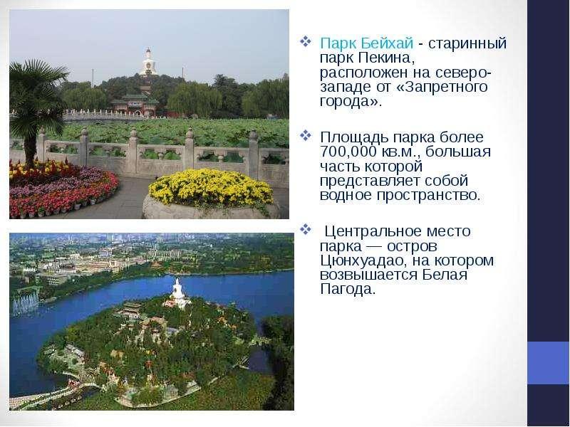 Парк Бейхай - старинный парк Пекина, расположен на северо-западе от «Запретного города». Парк Бейхай