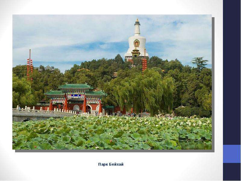 Художественная культура Древнего Китая, рис. 46