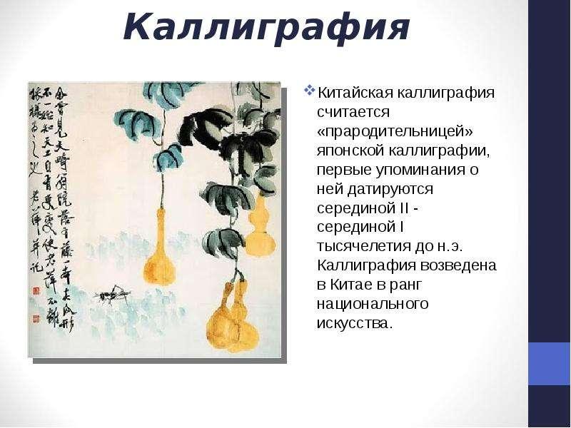 Каллиграфия Китайская каллиграфия считается «прародительницей» японской каллиграфии, первые упоминан