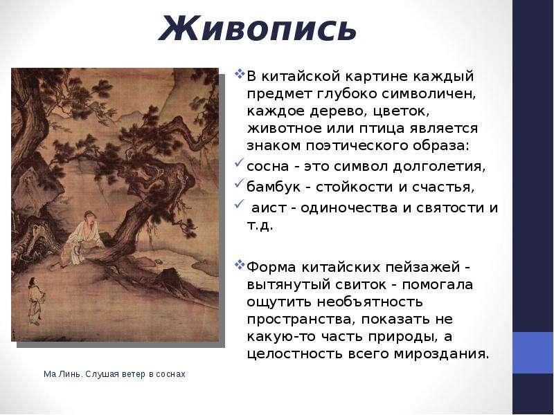 Живопись В китайской картине каждый предмет глубоко символичен, каждое дерево, цветок, животное или