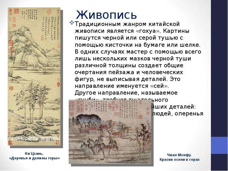Живопись Традиционным жанром китайской живописи является «гохуа». Картины пишутся черной или серой т