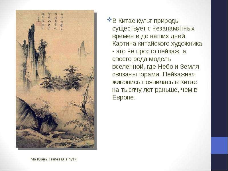 В Китае культ природы существует с незапамятных времен и до наших дней. Картина китайского художника