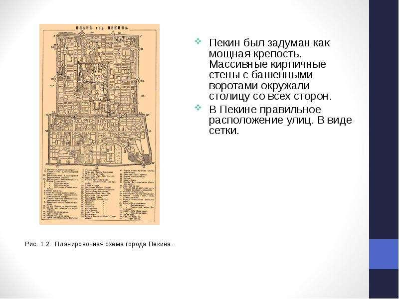 Художественная культура Древнего Китая, рис. 7
