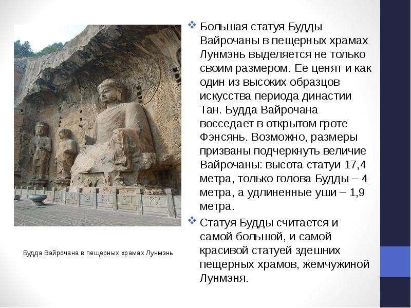 Будда Вайрочана в пещерных храмах Лунмэнь Большая статуя Будды Вайрочаны в пещерных храмах Лунмэнь в