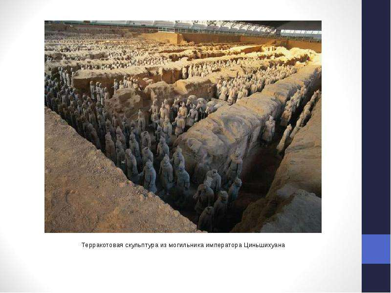 Художественная культура Древнего Китая, рис. 67