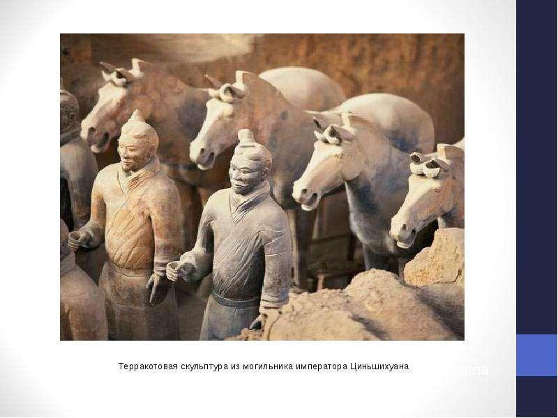 Художественная культура Древнего Китая, рис. 68