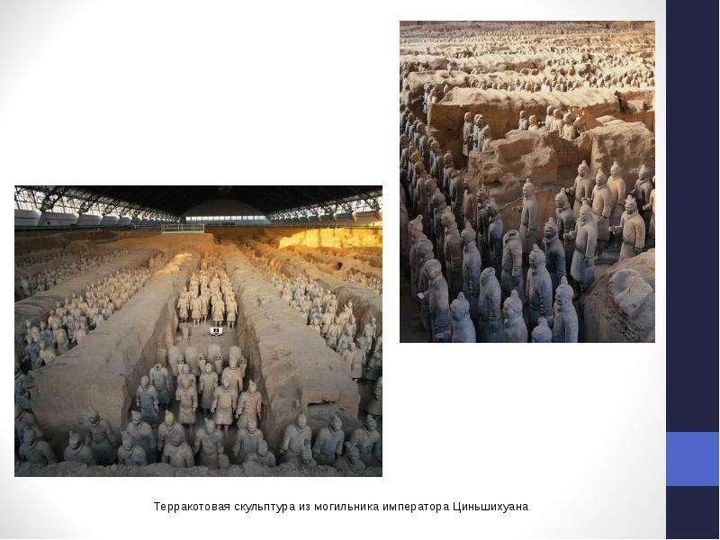 Художественная культура Древнего Китая, рис. 69