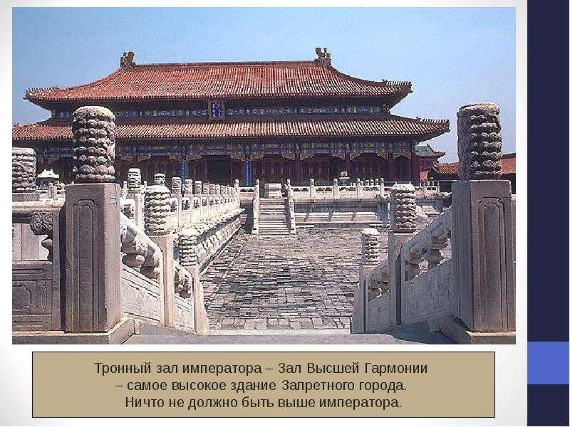 Художественная культура Древнего Китая, рис. 9