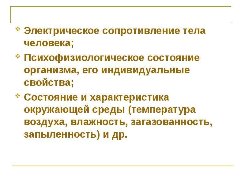 Электрическое сопротивление тела человека; Электрическое сопротивление тела человека; Психофизиологи