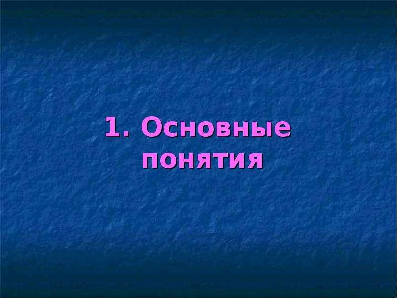 1. Основные понятия