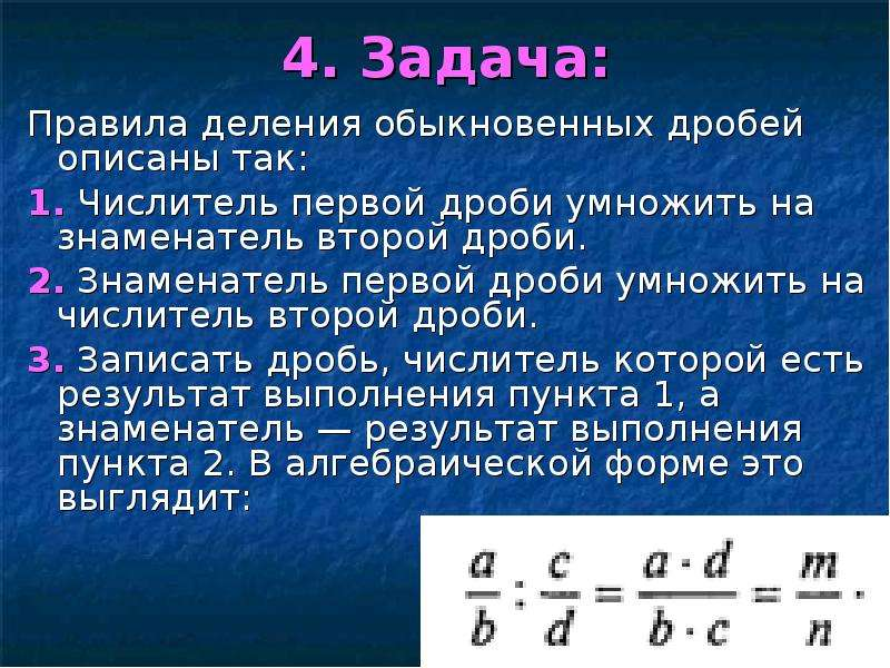 4. Задача: Правила деления обыкновенных дробей описаны так: 1. Числитель первой дроби умножить на зн