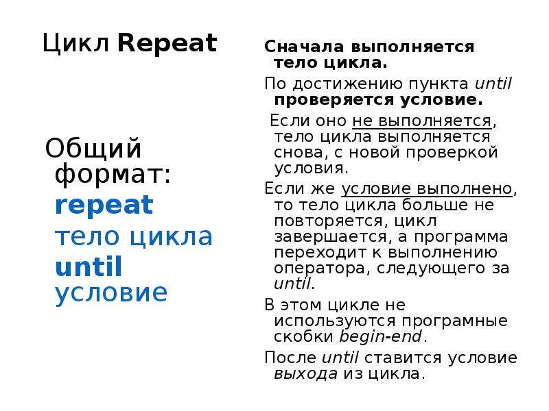Цикл Repeat Общий формат: repeat тело цикла until условие