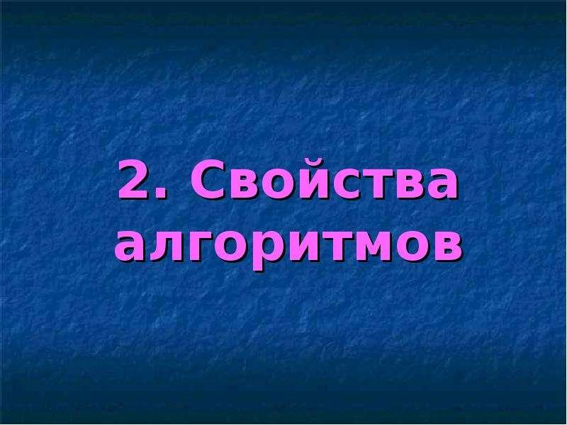 2. Свойства алгоритмов