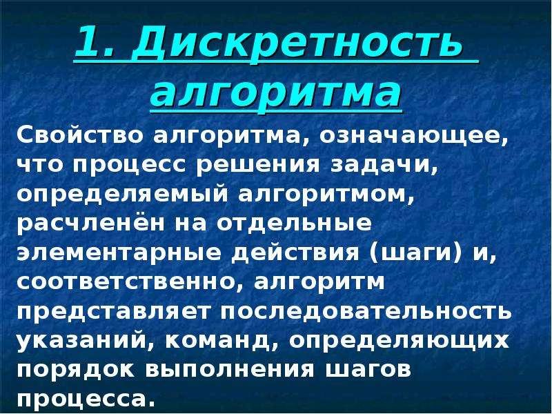 1. Дискретность алгоритма Свойство алгоритма, означающее, что процесс решения задачи, определяемый а
