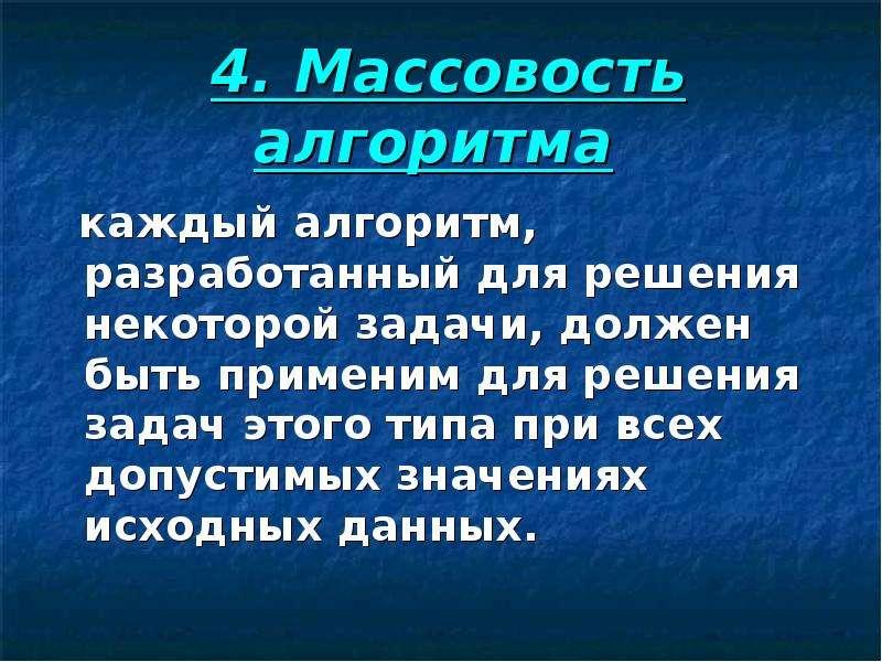 4. Массовость алгоритма каждый алгоритм, разработанный для решения некоторой задачи, должен быть при