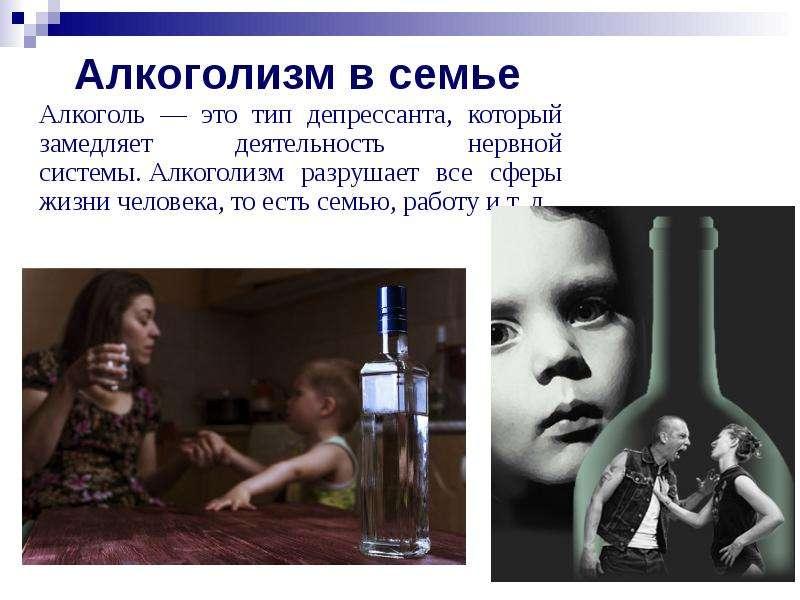 Картинки алкоголь в семье