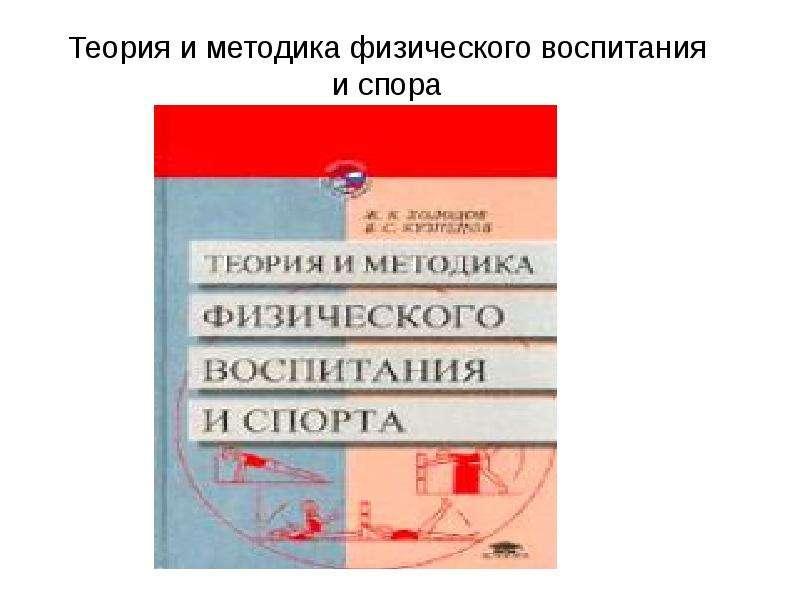 Презентация Теория и методика физического воспитания и спорта