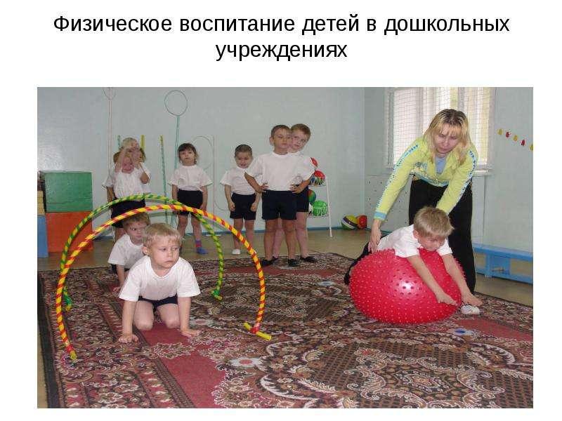 Физическое воспитание детей в дошкольных учреждениях