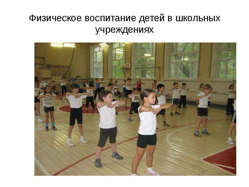 Физическое воспитание детей в школьных учреждениях