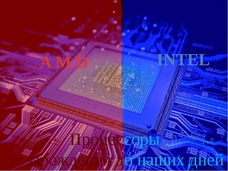 Процессоры от зарождения до наших дней
