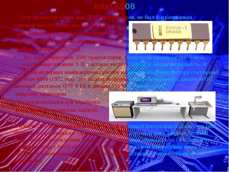 Intel 8008 Этот процессор также имел 2300 транзисторов, но был 8-и разрядным, тактовая частота подня